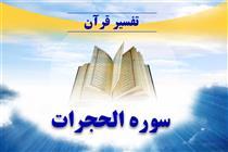 تفسیر سوره حجرات آیه (۱۲)