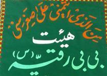 هیئت بی بی رقیه(س) اصفهان - بانو امین/تأسیس ۱۳۹۱