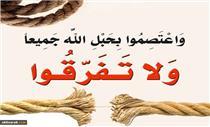 معنای صحیح وحدت اسلامی چیست؟