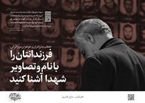 وصیت نامه الهی-سیاسی شهید سردار سلیمانی