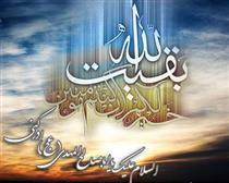 قرار عاشقی با امام عصر عجل الله تعالی و شریف