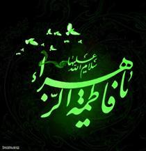شفاعت حضرت زهرا سلام الله علیها در روز قیامت