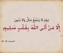 قلب سلیم