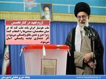 دو خواسته رهبر انقلاب درباره انتخابات ۹۶
