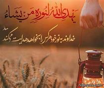 توفیق پند گرفتن از قرآن با اراده خداوند