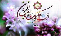 رزق تمام عالم به دست مبارک حضرت حجت(عج)