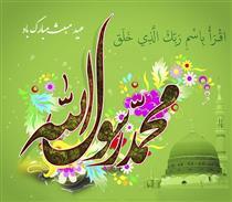 عید مبعث نور و عدالت و حقیقت ( ۱ )
