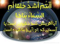 آیا در آسمان مطابق گفته قرآن کوه وجود دارد؟