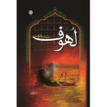 شهادت حضرت مسلم بن عقیل و هانی بن عروه