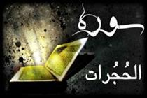تفسیر سوره حجرات آیه (۱۷)