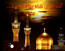 دعای زیبای امام رضا برای امام زمان علیهماالسلام