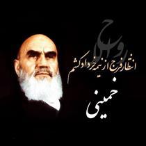۱۵ خرداد جلوه اصالت تمدن اسلامی