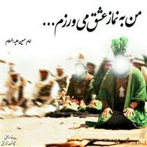 نماز محور تمامی عبادت ها