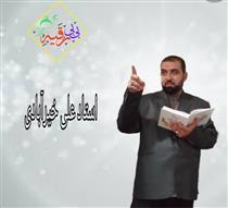 جمله عاشورایی حضرت رقیه سلام الله علیها