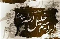 امتحانات حضرت ابراهیم علیه السلام