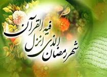مهم ترینِ آدابِ بیرون آمدن از میهمان سراى الهى در ماه رمضان
