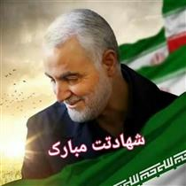 حاج قاسم به وطن باز می گردد اما عباس گونه