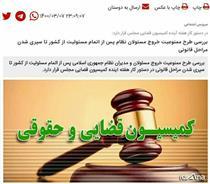 ممنوعیت خروج مسئولان نظام از کشور پس از اتمام مسئولیت