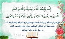 علی(علیه السلام)سر قلّه عصمت و طهارت