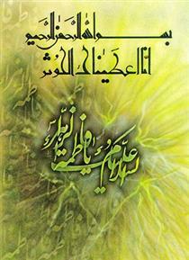 فاطمه زهرا(س) و قرآن