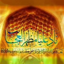 حکم بغض امیرالمؤمنین علی علیه السلام