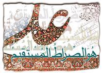 صراط مستقیم علی علیه السلام است
