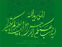 معروف ترین آیه در شأن حضرت زهرا (علیهاالسلام)