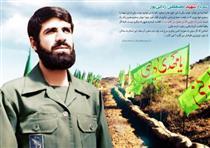 خاطرات شهید مصطفی ردانی پور