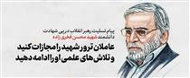 پیام رهبر انقلاب در پی ترور دانشمند هسته ای و دفاعی شهید محسن فخری زاده