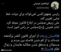 توییت آقای ابوالفضل ابوترابی در مورد عصبانیت رئیس جمهور و دولت از اقدام مجلس