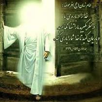 سومین ویژگی اصحاب و یاران امام زمان (عج الله)