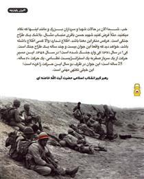 نکته مهم رهبر انقلاب در مورد شهید باقری در سال ۹۲