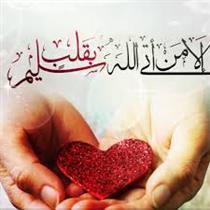 قلب سلیم؛ وسیلهدرک و هدایت الهی