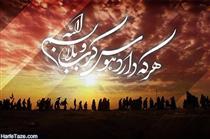 زائران امامحسین(ع) هنگام حسابرسی روز قیامت کجایند؟