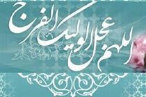 دعا برای فرج امام زمان علیه السلام