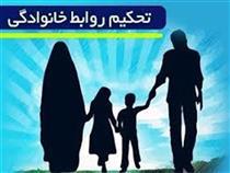 عوامل تحکیم خانواده