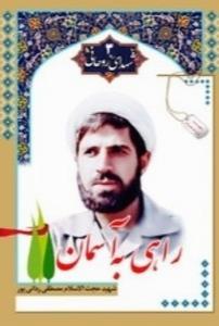 دارخوئین/خاطرات شهید مصطفی ردانی پور