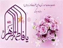 از همسرداری حضرت فاطمه زهرا سلام الله علیها درس بگیریم.
