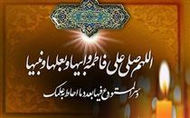 حضرت زهرا (س) بهترین نماد ولایت پذیری