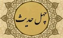 چهل حدیث امام خمینی (قدس سره)/یک تبه علمی برای قلع ماده ریا