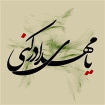 دستور حضرتصاحب الزمان (عج)