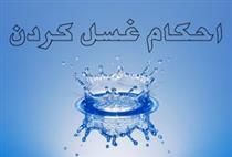 احکام مربوط به غسل