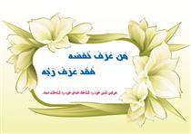 تعمّق در قرآن