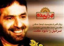 پدر موشکی ایران را بهتر بشناسیم