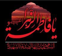 مقام حضرت فاطمه زهرا سلام الله علیها ۶