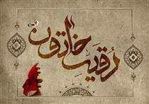 مداحی کربلایی حسن خیرآبادی در شب سوم محرم 96 (8)