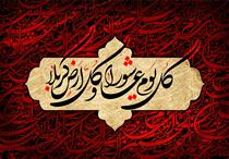 امام حسین (علیه السلام) و پرسش از هدف زندگی