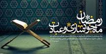 سفارش های جاودانه امام علی(ع) در ماه رمضان