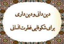 مفهوم دین در قرآن