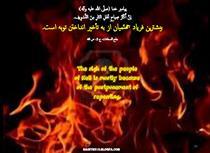 جهنم نتیجه انتخاب و عین عمل خود ماست